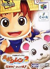 Shiren the Wanderer 2 (Japanese Import Video Game)