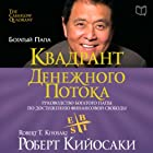 Rich Dad's CASHFLOW Quadrant: Rich Dad's Guide to Financial Freedom [Russian Edition] Audiobook by Robert T. Kiyosaki Narrated by Stanislav Ivanov