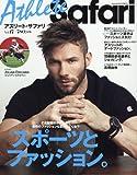 アスリート・Safari vol.17 (Safari 2017年5月号)