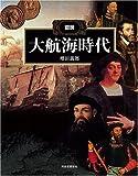 図説 大航海時代 (ふくろうの本/世界の歴史)