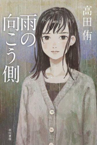 雨の向こう側 (ハヤカワ文庫JA)