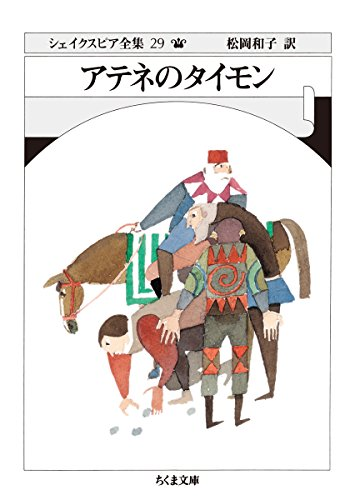 シェイクスピア全集29 アテネのタイモン (ちくま文庫)