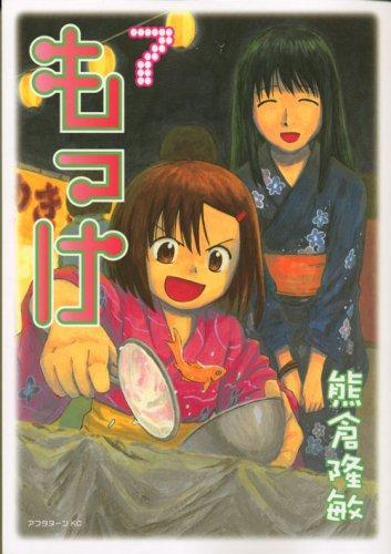 もっけ(7) (アフタヌーンKC)