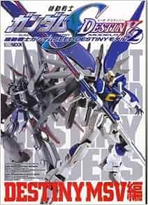 Gundam seed destiny special edition 1 watch online : Tomorrowland