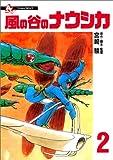 風の谷のナウシカ (2) (アニメージュコミックススペシャル―フィルムコミック)