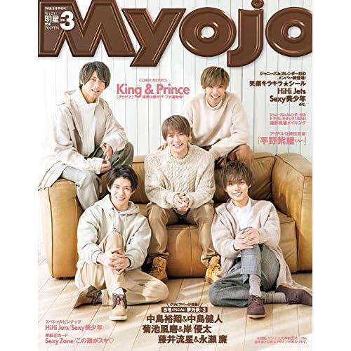 Myojo 2019年3月号 追加画像