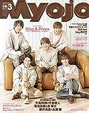 ちっこいMyojo 2019年 03 月号 [雑誌]: Myojo 増刊