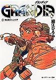 GRANDIA (Grandia) <1> New World Herencia (Kadokawa Sneaker Bunko) (1999) ISBN: 4044195056 [Japanese Import]