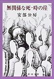 無関係な死・時の崖 (新潮文庫)
