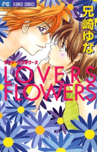 LOVERS FLOWERSの感想