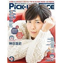 Pick-upVoice November 2017 vol116 (Japanese Edition)