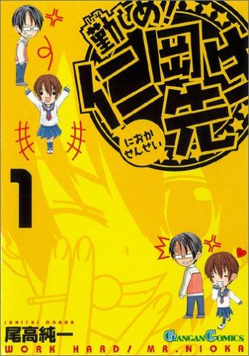 Isoshime! Nioka Sensei - Vol.1 (Gangan Comics) Manga