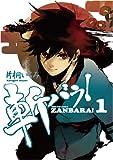 斬バラ! 1 (IDコミックス ZERO-SUMコミックス)