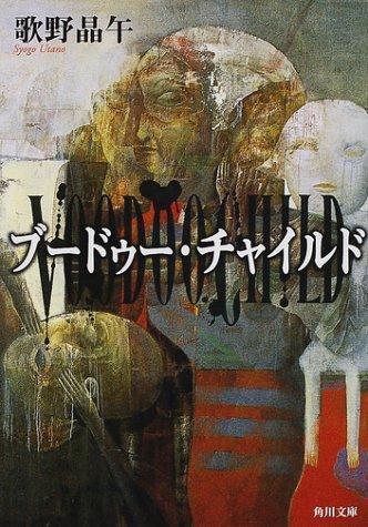 ブードゥー・チャイルド (角川文庫)