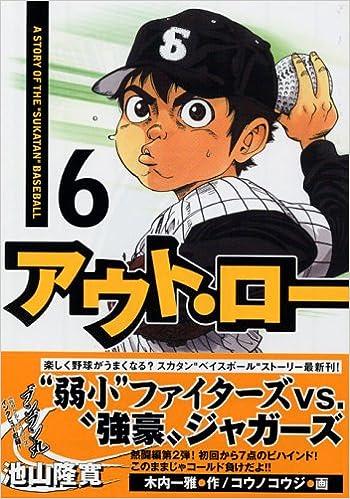 アウト・ロー 6 (ヤングマガジンコミックス) | コウノ コウジ, 木内 一 ...