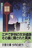 御宿かわせみ (22) 清姫おりょう (文春文庫)