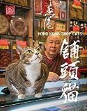 Hong Kong Shop Cats (English and Chinese Edition)