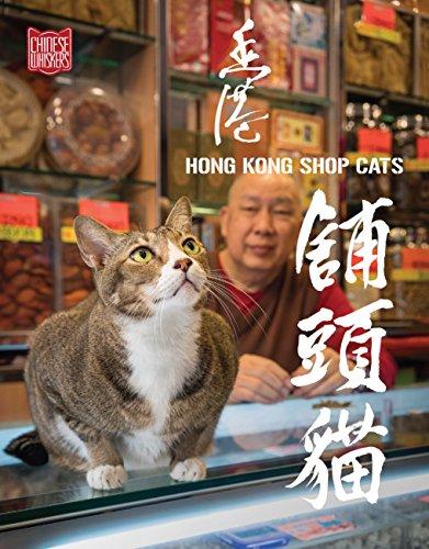 Hong Kong Shop Cats (English and Chinese - Shop Kong Hong