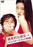[DVD]猟奇的な彼女 ディレクターズ・カット特別版
