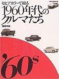 セピアカラーで綴る1960年代のクルマたち (国産車編) (Motor Magazine Mook)