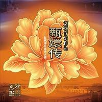 刘欢音乐作品:甄嬛传影视音乐大碟(CD)