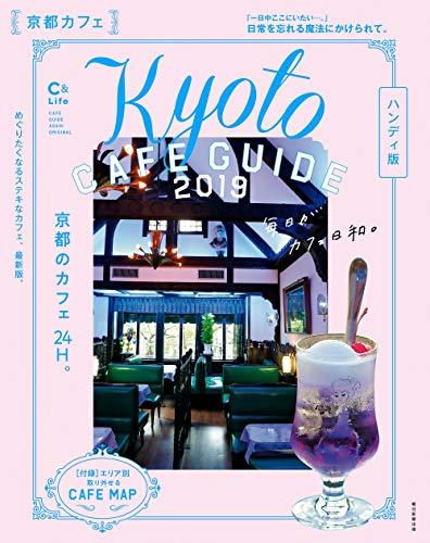 京都カフェ 2019【ハンディ版】C&Lifeシリーズ (アサヒオリジナル)