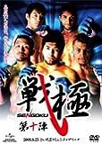 戦極 第十陣 [DVD]