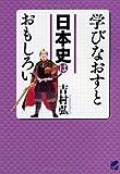 学びなおすと日本史はおもしろい