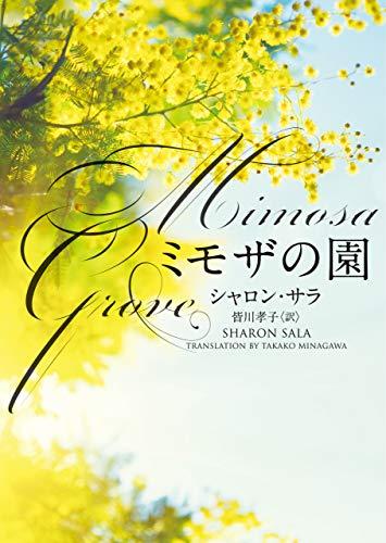 ミモザの園 (MIRA文庫)