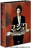 [DVD]マジック DVD-BOXI