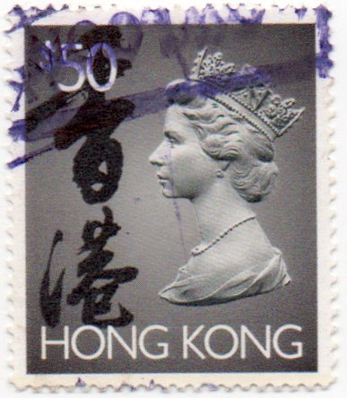 Hong Kong Postage Stamp Single 1992 Queen Elizabeth II Issue $50. Scott #651e