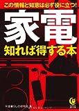 家電 知れば得する本 (KAWADE夢文庫)
