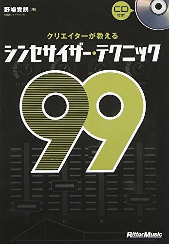 クリエイターが教えるシンセサイザー・テクニック99 (CD付き)