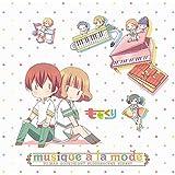 アニメ『ももくり』オリジナルサウンドトラック「musique a la mode」
