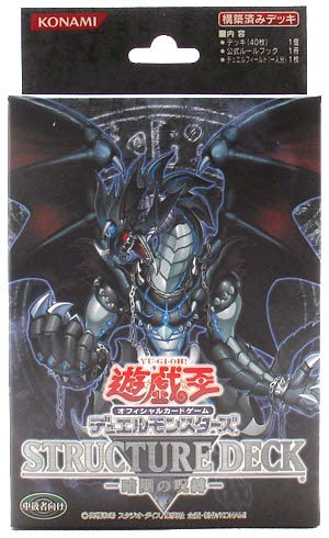 - Yu Gi Oh! Japanese Curse of Darkness Structure Deck