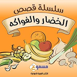 Al Khudar Wa Al Fawakeh [13 Short Stories about Fruits and Vegetables]