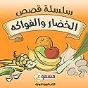 Al Khudar Wa Al Fawakeh [13 Short Stories about Fruits and Vegetables] Audiobook by Ms. Ala'a Suleiman, Ala Suleiman, Safa'a Fuad, Sajeda Saleh Narrated by Areej Al Nabulsi, Natheer Al Khawaldeh