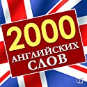 2000 English Words [Russian Edition] Audiobook by Mark Kendall Narrated by Stanislav Ivanov