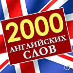 2000 English Words [Russian Edition] | Mark Kendall