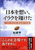 「日本を想い、イラクを翔けた」松瀬 学