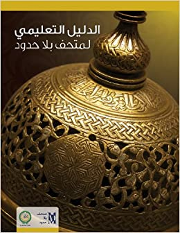 Educational Guide: Discover Islamic Art Museum With No Frontiers Educational Guides