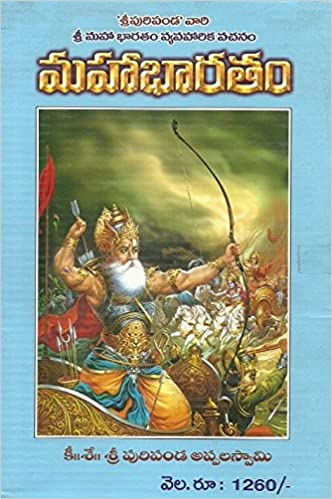 Mahabharatam In Telugu Pdf E-books Free Download -