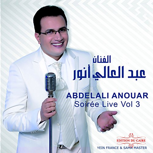 music abdelali anouar mp3 gratuit