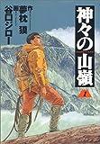 神々の山嶺 1 (愛蔵版コミックス)