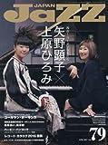 JAZZ JAPAN(ジャズジャパン) Vol.79