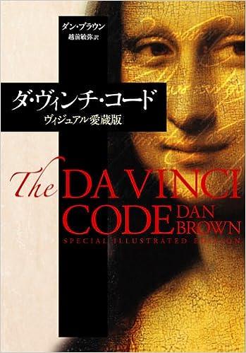 ヴィンチ コード ダ