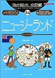 旅の指さし会話帳54.ニュージーランド (ここ以外のどこかへ!)