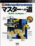 LEGO MindStormsマスターへの道 (RoboBooks)