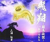 HISHO -RYOMA DENSETSU-/IKIRU NARA