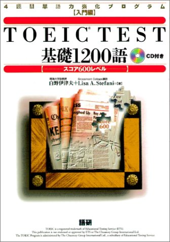 1200 words TOEIC TEST foundation - score 600 level (4 weeks vocabulary enhancement program (Introduction)) ISBN: 487615015X (1999) [Japanese Import]